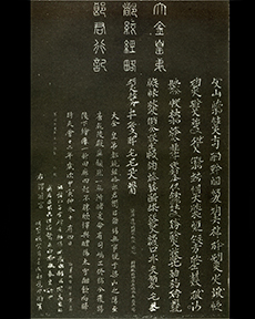 Pictured here is a rubbing of a Langjun inscription