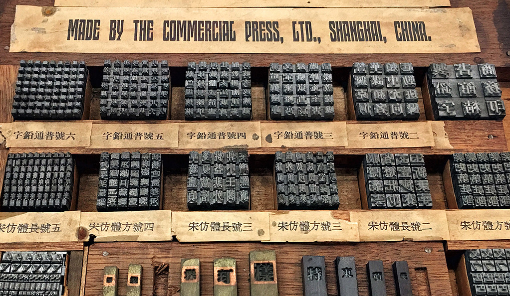 early collection of Chinese character printing sorts
