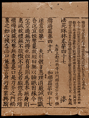 Yale Library's oldest block-printed Chinese book, a Buddhist sutra