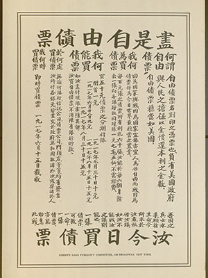 A U.S. propaganda poster from WWI in Chinese, urging the purchase of war bonds.