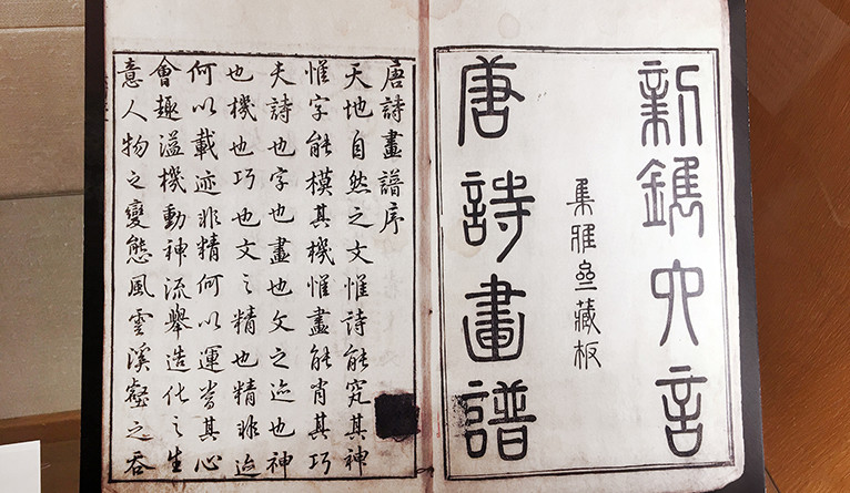 A seventeenth-century painting manual for Tang poetry